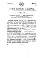 Патент 32555 Устройство для приема дальневидения