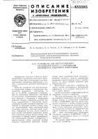 Патент 655585 Устройство для автоматического определения номера и направления движущегося рудничного электровоза