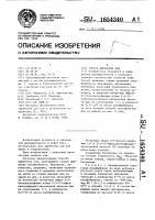 Патент 1654340 Способ выработки кож