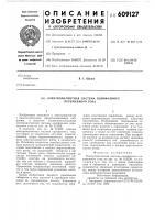 Патент 609127 Электромагнитная система однофазного переменного тока