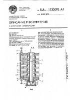 Патент 1733093 Устройство для измельчения