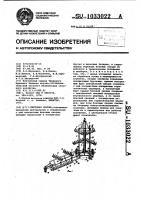 Патент 1033022 Дисковая борона