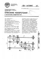 Патент 1475997 Устройство для отжима мокрой тресты лубяных культур