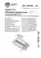 Патент 1541333 Рабочий орган подметально-уборочной машины