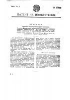 Патент 27625 Ковшевая торфодобывающая установка