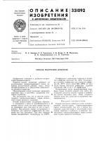 Патент 331092 Способ получения дубителя