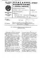Патент 870227 Устройство контроля плотности пневматической магистрали поезда