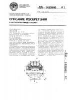 Патент 1433805 Пресс-форма для изготовления бетонных и железобетонных криволинейных элементов