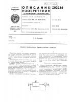 Патент 202234 Способ подавления квадратурной помехи