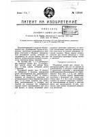 Патент 12040 Рельефный шрифт для слепых