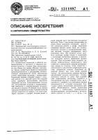 Патент 1311897 Рычажный прижим для сборки под сварку