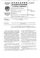 Патент 518205 Способ подготовки коллагенсодержащего сырья к механическому разволокнению и производству желатина