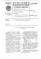 Патент 727676 Антифрикционная смазка для металлополимерных пар трения