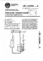 Патент 1137840 Насос-дозатор