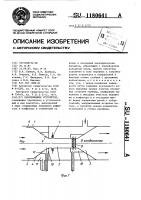 Патент 1180641 Пароприемное устройство