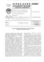Патент 332583 Устройство для автоматической телефонной и видеотелефонной связи