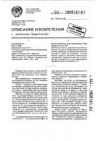 Патент 1805141 Устройство для рыхления слоя лубяных культур