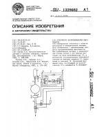 Патент 1328682 Устройство воспроизведения вместимости