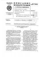 Патент 977481 Смазочно-охлаждающая жидкость для механической обработки металлов