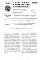 Патент 954298 Устройство интервального регулирования движения поездов