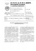 Патент 282072 Патент ссср  282072