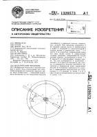 Патент 1320573 Мальтийский механизм