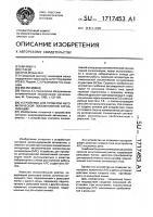 Патент 1717453 Устройство для проверки автоматической локомотивной сигнализации