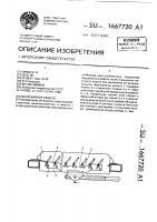 Патент 1667720 Жалюзийное решето