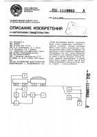 Патент 1119903 Устройство для передачи информации с подвижного состава железных дорог