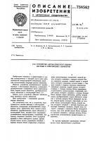 Патент 758562 Устройство автоматического вызова местных и иногородних абонентов