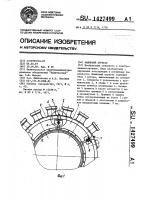 Патент 1427499 Машинный агрегат