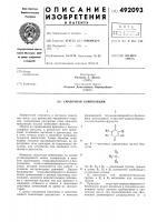 Патент 492093 Смазочная композиция