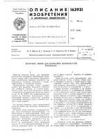 Патент 163931 Поточная линия для промывки волокнистогоматериала