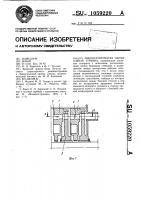 Патент 1059220 Многоступенчатая парциальная турбина