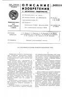 Патент 949318 Изоляция подовых водоохлаждаемых труб