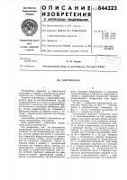 Патент 844323 Кантователь