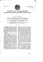 Патент 1891 Устройство для управления высотой тона, получаемого в электромузыкальном катодном приборе