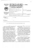 Патент 515316 Балластный дроссель для газоразрядных ламп