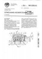 Патент 1801250 Рычажный переключатель телефонного аппарата