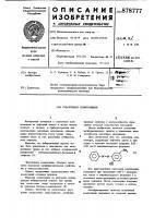 Патент 878777 Смазочная композиция