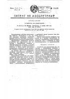 Патент 15419 Устройство для радиоприема