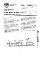 Патент 1520389 Устройство для определения прочности грунта