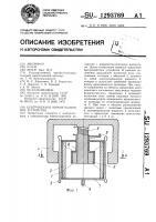 Центробежное коммутационное устройство