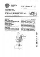 Патент 1694159 Устройство для тренировки спортсменов