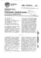 Патент 1482813 Устройство для раскроя эластичного материала на заготовки