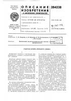 Патент 284238 Рабочая камера пильного джина