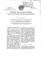 Патент 228 Приспособление для нагрузки тендеров дровами