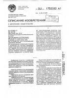Патент 1752332 Устройство для раскалывания скорлупы орехов