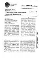 Патент 1493500 Устройство подогревания груза железнодорожной цистерны