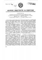 Патент 45969 Устройство для дуплексной радиотелефонной связи